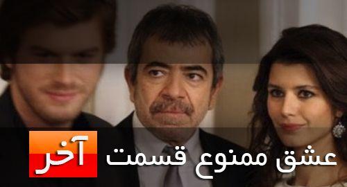 دانلود سریال ترکی عشق ممنوع قسمت آخر پایانی Forms App